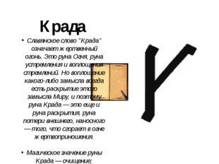 """Крада Славянское слово """"Крада"""" означает жертвенный огонь. Это руна Огня, руна"""