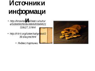 Источники информации http://knowledge.allbest.ru/culture/3c0b65625b3bc68b5d53