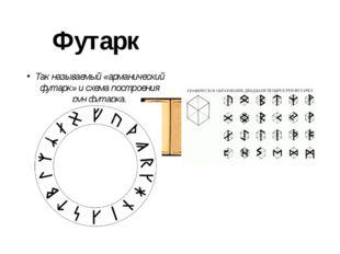 Футарк Так называемый «арманический футарк» и схема построения рун футарка.