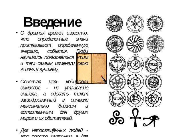 Введение С древних времен известно, что определенные знаки притягивают опреде...