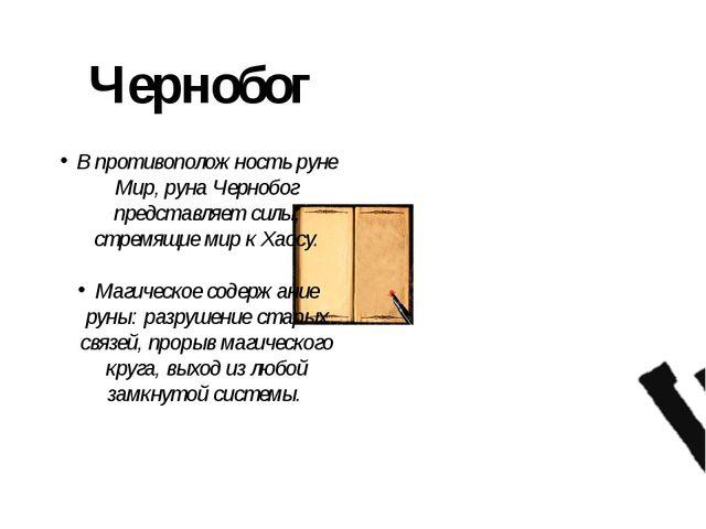 Чернобог В противоположность руне Мир, руна Чернобог представляет силы, стрем...