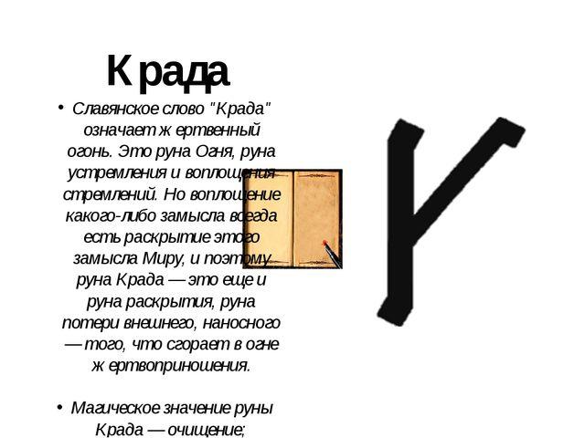 """Крада Славянское слово """"Крада"""" означает жертвенный огонь. Это руна Огня, руна..."""