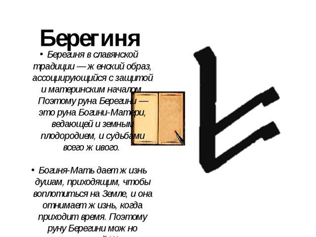 Берегиня Берегиня в славянской традиции — женский образ, ассоциирующийся с за...