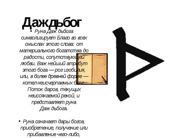 Даждьбог Руна Даждьбога символизирует Благо во всех смыслах этого слова: от м...