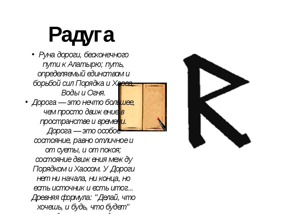 Радуга Руна дороги, бесконечного пути к Алатырю; путь, определяемый единством...