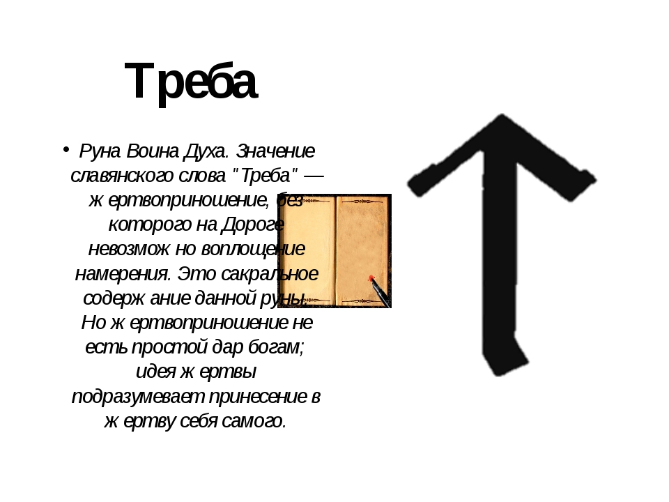"""Треба Руна Воина Духа. Значение славянского слова """"Треба"""" — жертвоприношение,..."""
