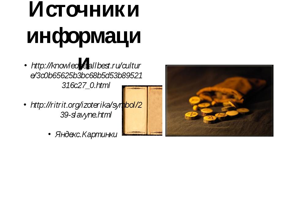 Источники информации http://knowledge.allbest.ru/culture/3c0b65625b3bc68b5d53...