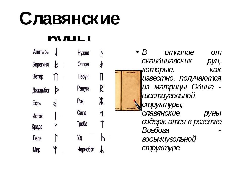 Славянские руны В отличие от скандинавских рун, которые, как известно, получа...