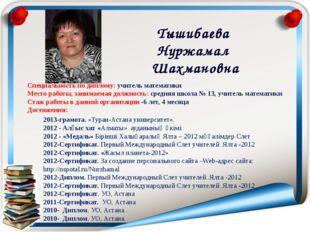 Тышибаева Нуржамал Шахмановна Специальность по диплому: учитель математики М