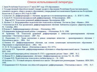 Список использованной литературы 1 Закон Республики Казахстан от 27 июля 2007