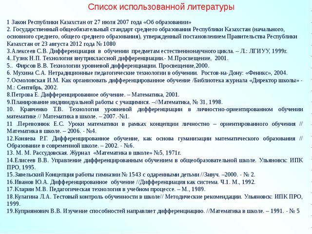 Список использованной литературы 1 Закон Республики Казахстан от 27 июля 2007...