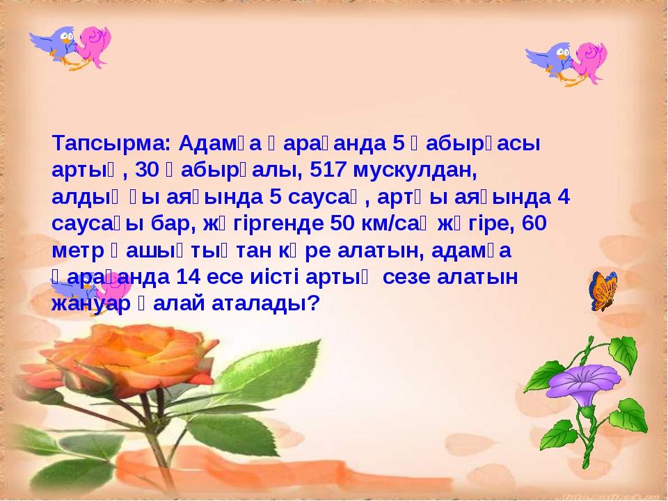 Тапсырма: Адамға қарағанда 5 қабырғасы артық, 30 қабырғалы, 517 мускулдан, ал...