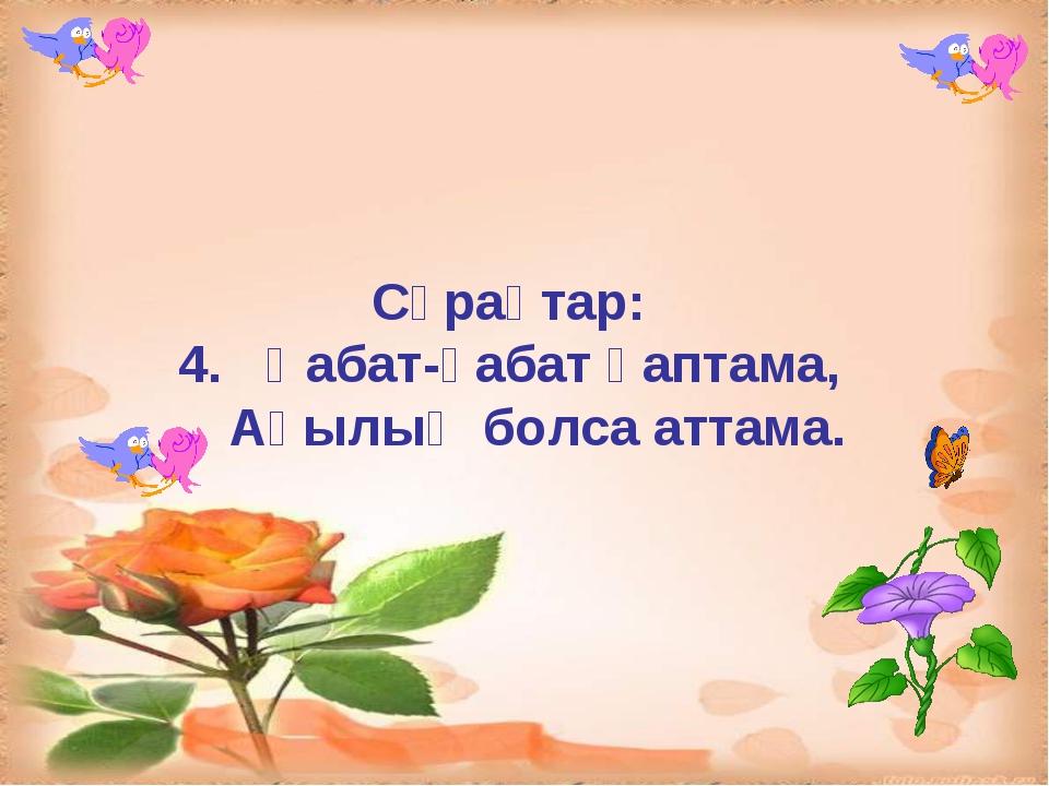 Сұрақтар: 4. Қабат-қабат қаптама, Ақылың болса аттама.