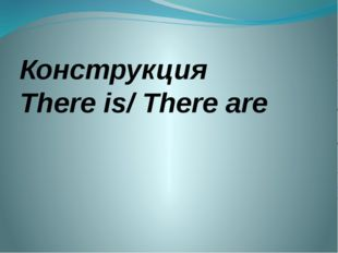 Конструкция There is/ There are
