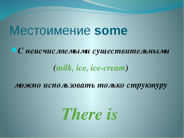 Местоимение some C неисчисляемыми существительными (milk, ice, ice-cream) мож...