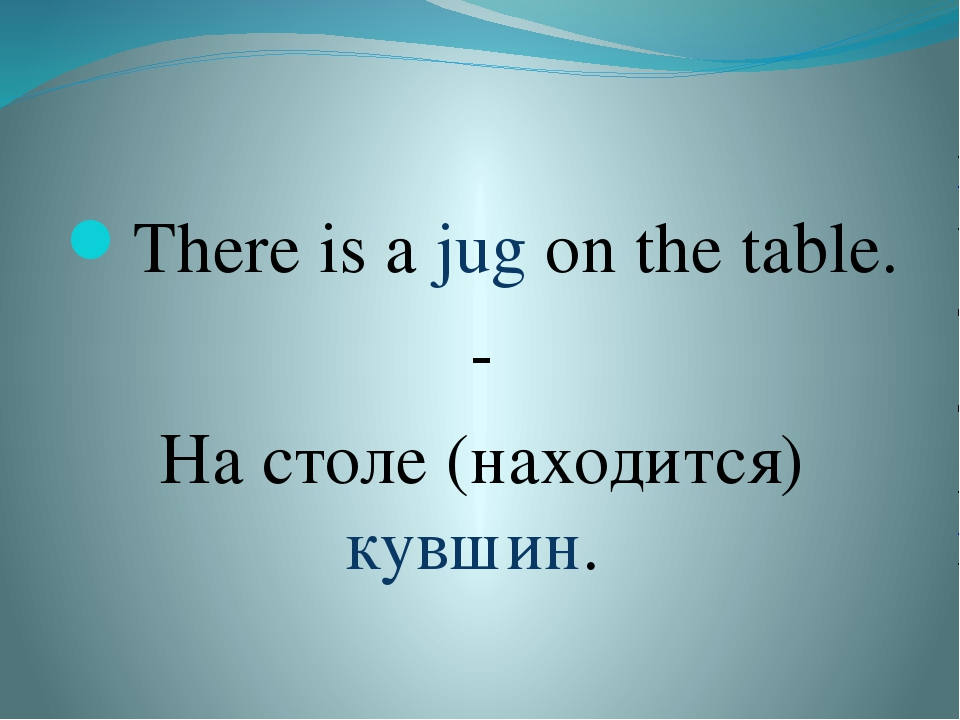 There is a jug on the table. - На столе (находится) кувшин.