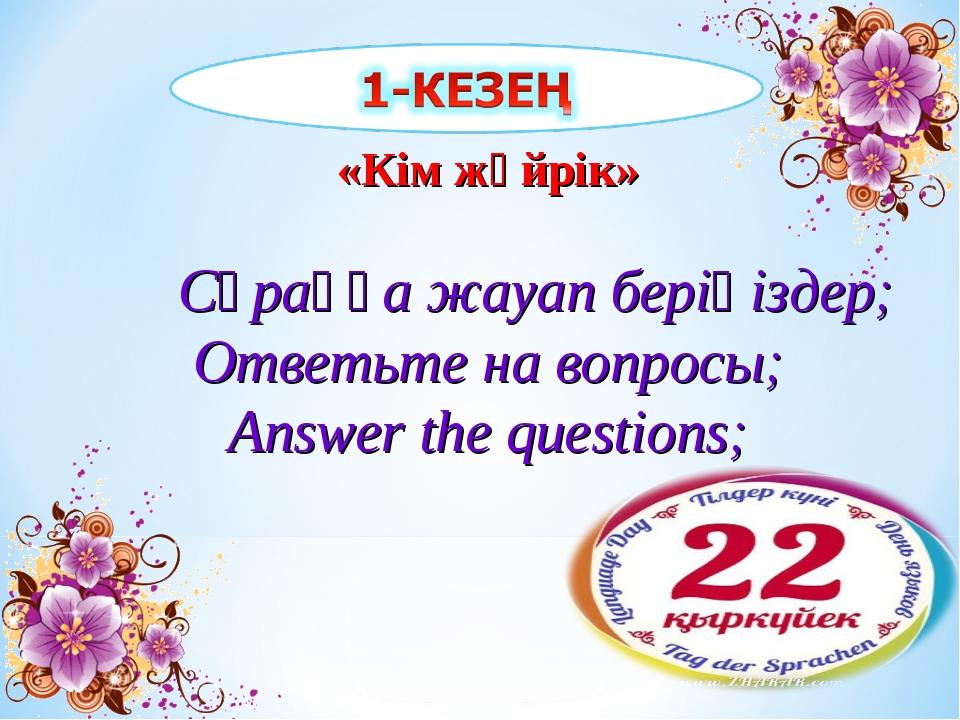 «Кім жүйрік» Сұраққа жауап беріңіздер; Ответьте на вопросы; Answer the ques...