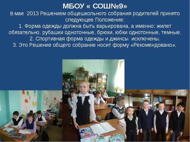 МБОУ « СОШ№9» В мае 2013 Решением общешкольного собрания родителей принято сл...