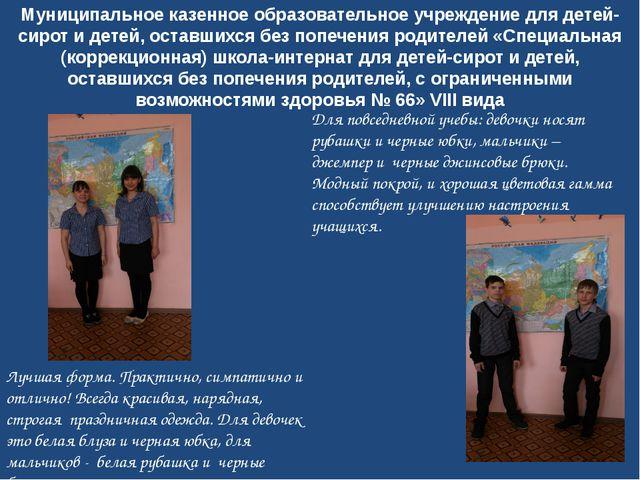 Муниципальное казенное образовательное учреждение для детей-сирот и детей, ос...