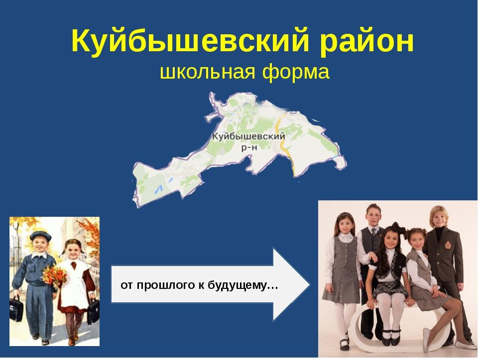 Куйбышевский район школьная форма от прошлого к будущему…