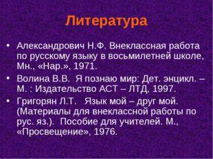 Литература Александрович Н.Ф. Внеклассная работа по русскому языку в восьмиле