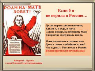 Женщины – курянки в годы Великой Отечественной войны Если б я не верила в Рос