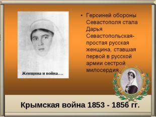Крымская война 1853 - 1856 гг. Женщина и война….