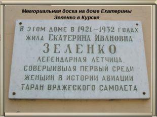 Мемориальная доска на доме Екатерины Зеленко в Курске
