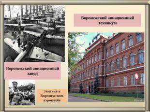 Воронежский авиационный завод Занятия в Воронежском аэроклубе Воронежский ави