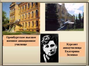 Оренбургское высшее военное авиационное училище Курсант авиаучилища Екатерина