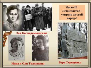 Часть II. «Это счастье – умереть за свой народ»! Вера Терещенко Зоя Космодемь