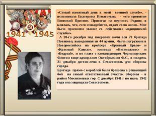 «Самый памятный день в моей военной службе», - вспоминала Екатерина Игнатьевн