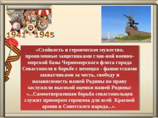 «Стойкость и героическое мужество, проявленные защитниками главной военно-мо