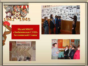 Музей МКОУ «Любимовская СОШ» Зал воинской Славы