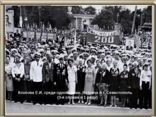 Козлова Е.И. среди однополчан. Встреча в г. Севастополь (3-я справа в 1 ряду)