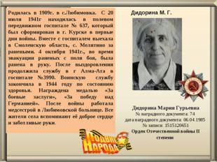 Дидорина М. Г. Родилась в 1909г. в с.Любимовка. С 20 июля 1941г находилась в