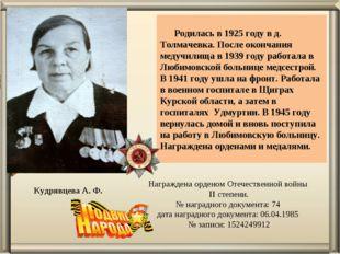 Родилась в 1925 году в д. Толмачевка. После окончания медучилища в 1939 год