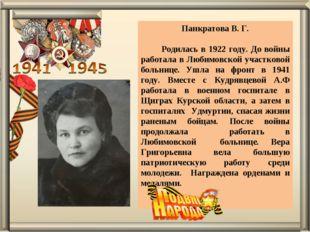 Панкратова В. Г.  Родилась в 1922 году. До войны работала в Любимовской учас