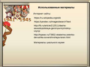 Интернет сайты: https://yandex.ru/images/search?text https://ru.wikipedia.org