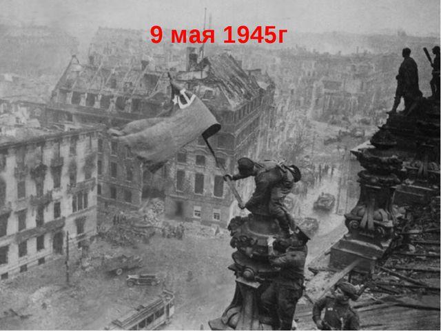 9 мая 1945г