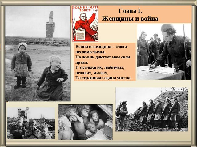 Война и женщина – слова несовместимы, Но жизнь диктует нам свои права. И скол...