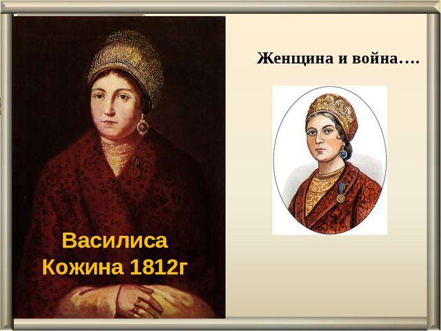 Василиса Кожина 1812г Женщина и война….