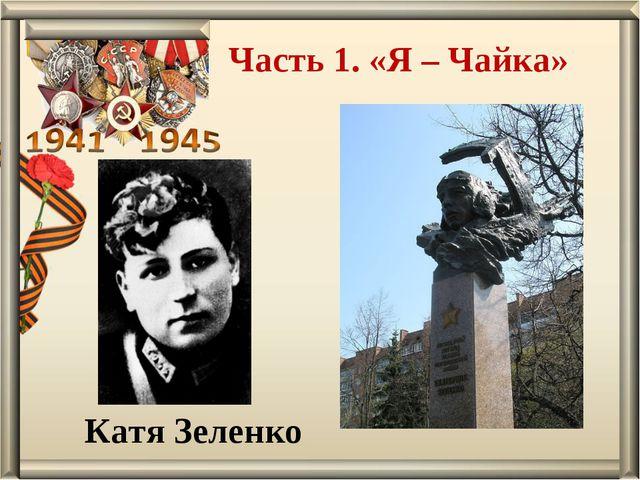 Часть 1. «Я – Чайка» Катя Зеленко