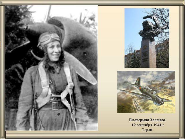 Екатерина Зеленко 12 сентября 1941 г Таран.