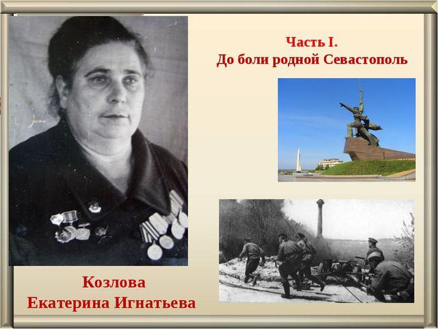 Козлова Екатерина Игнатьева Часть I. До боли родной Севастополь