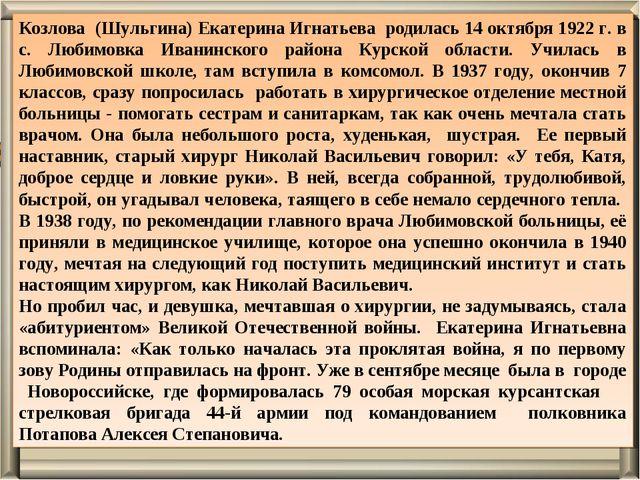 Козлова (Шульгина) Екатерина Игнатьева родилась 14 октября 1922 г. в с. Любим...