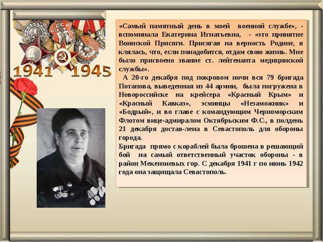 «Самый памятный день в моей военной службе», - вспоминала Екатерина Игнатьевн...