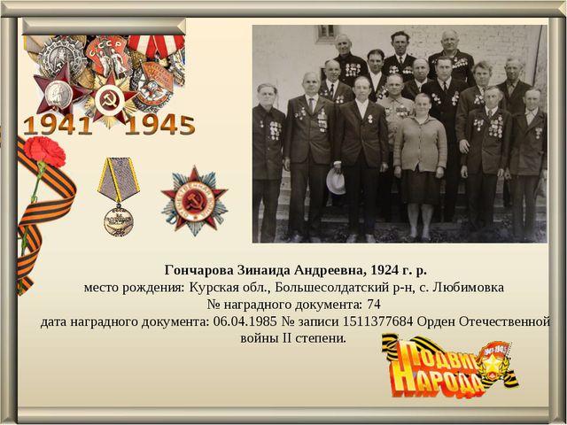 Гончарова Зинаида Андреевна, 1924 г. р. место рождения: Курская обл., Большес...