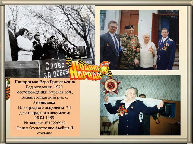 Панкратова Вера Григорьевна Год рождения: 1920 место рождения: Курская обл.,...