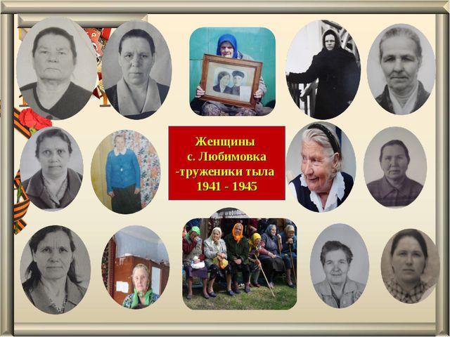 Женщины с. Любимовка -труженики тыла 1941 - 1945